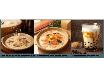 濃厚チーズを贅沢にたっぷりと使用『たっぷりパルミジャーノ・レッジャーノのカルボ』が新登場!スモークサーモンといくらの和風カルボ・沖縄産黒糖のタピオカミルクコーヒーも販売