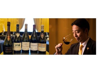 """ガストロノミー """"ジョエル・ロブション""""で特別なワインと共にラグジュアリーなひと時を。「シェフソムリエ 高丸智天がお贈りするワイン会」"""