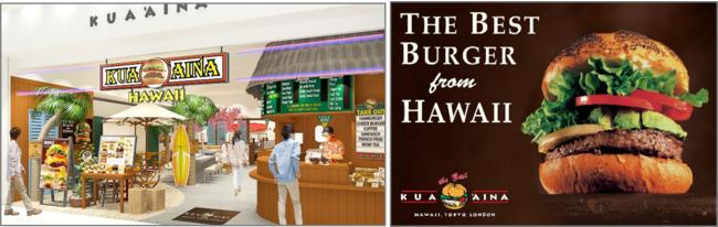 ハワイ生まれのグルメバーガー専門店「クア・アイナ」が川崎エリアに初出店!