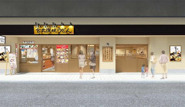 本物の讃岐うどんを味わえる『宮武讃岐うどん 笹塚店』 初のテイクアウト専用コーナーを設置し、店舗型として出店!