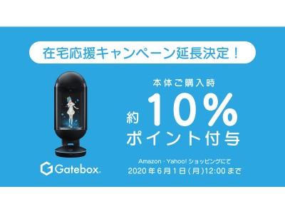 Gatebox、『在宅応援キャンペーン』の延長を緊急決定。6月1日まで本体購入時にポイント付与を実施
