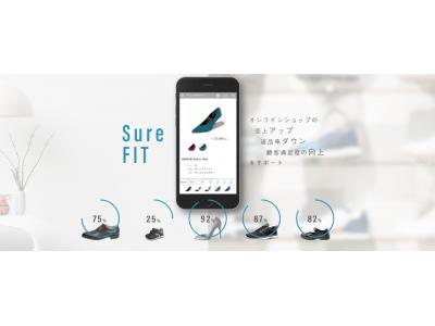 靴を扱うすべてのECサイトに向けて自宅・店舗で採寸可能、靴に特化したAIオンラインフィッティング「SureFIT(シュアフィット)」をサービス提供開始