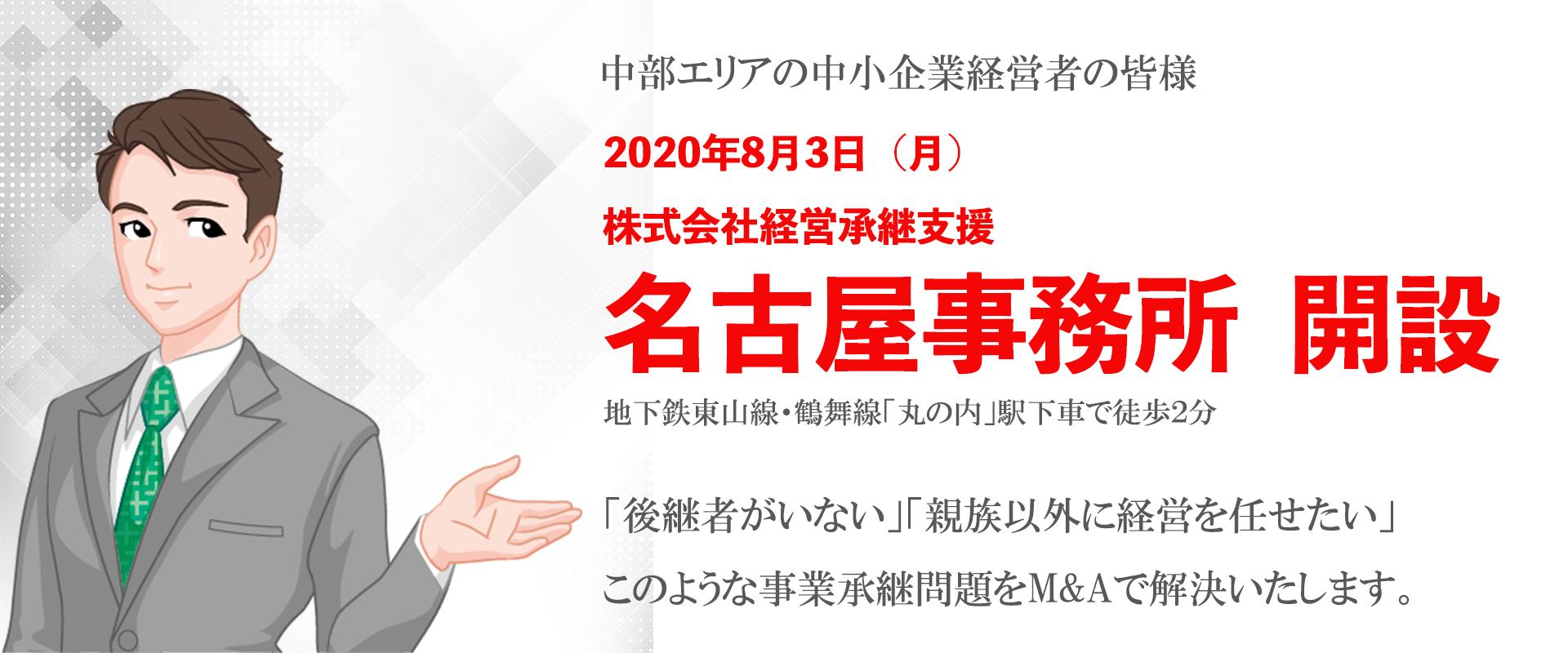 【中小企業向けM&A仲介会社の経営承継支援】名古屋事務所開設のお知らせ 画像