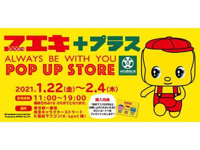 どうぶつのりのフエキくんが、なんとキャラクターになってキャラクターの聖地 東京駅一番街 東京キャラクターストリートに初登場!