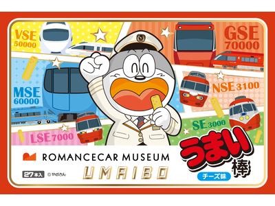 数量限定!ロマンスカーミュージアム開業記念商品!小田急ロマンスカーとコラボした特別仕様の「オリジナルうまい棒缶」