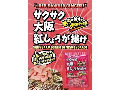 めちゃめちゃやみつき!!大阪のソウルフード紅しょうがの風味をたっぷりきかせた「サクサク大阪紅しょうが揚げ」新発売