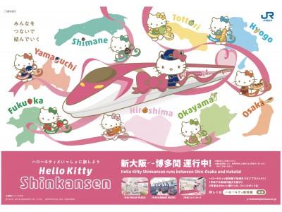 ひと、もの、こと。つないで結ぶ「ハローキティ新幹線」オリジナルアイテム続々新登場!!