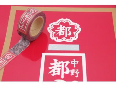 駄菓子でお馴染み「都こんぶ」がステーショナリーグッズになっちゃった!?