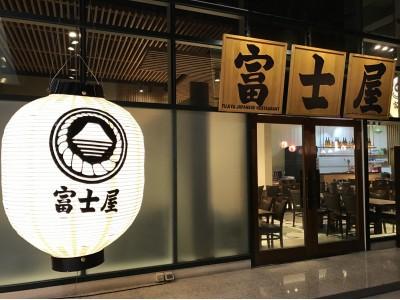 中東・アラブ首長国連邦UAE・ドバイDubaiに日本人オーナー、日本人マネージャー、日本人スタッフで作る日本食レストラン『DUBAI富士屋』が2018年11月6日にオープン致します。