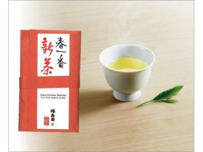 新茶シーズンに先駆けて!初摘み新茶を販売します。