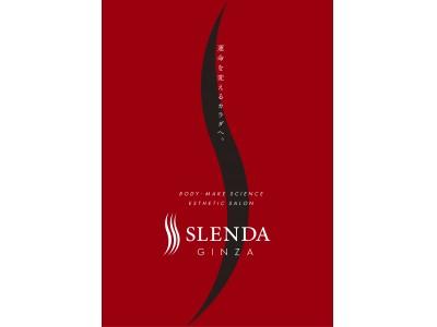 業界最速60分であなたの遺伝子タイプが判明!体質に合わせた最適なボディメイク・プログラムを提供するエステ 『SLENDA GINZA』2月16日(土) 銀座本店グランドオープン