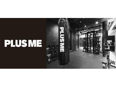 トップアスリートのトレーニングを知り尽くした岡田隆メソッドによる、「なりたい理想のカラダ」を手に入れるための完全プライベートパーソナルジム「PLUS ME」