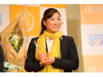 第1回「HAPPY WOMAN AWARD」に株式会社ヴィエリスCEO佐伯真唯子が選出!!女性が自分らしく生きることができれば世界はもっとHAPPYになる。