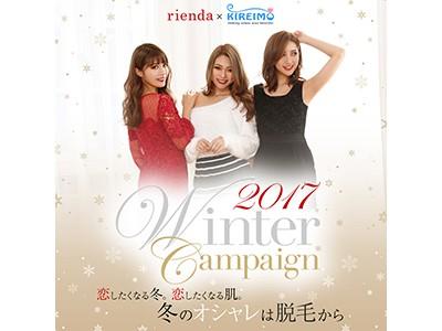 『rienda×キレイモ 2017ウィンターキャンペーン』がスタート!!