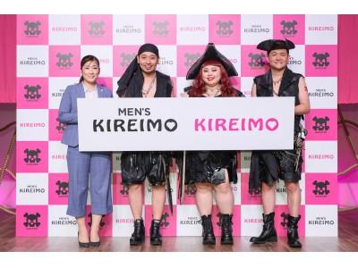 全身脱毛サロンKIREIMO(キレイモ)新TVCM発表会開催 千鳥のお二人(大悟さん、ノブさん)、渡辺直美さんが海賊に扮し登場!