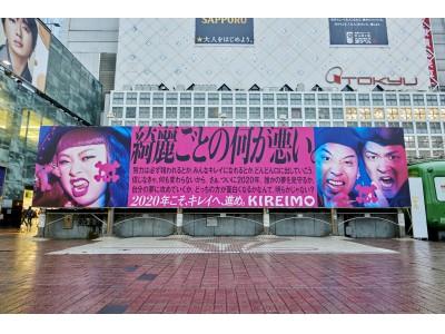 キレイモ、渋谷ジャック2020
