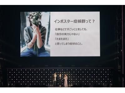 ヴィエリス佐伯真唯子、無観客「TGC」にて登壇!「インポスター症候群」から女性を救う取り組みを発表
