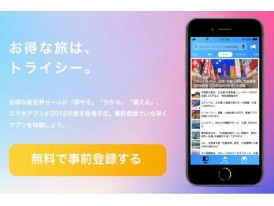 トライシージャパン、お得な旅を実現するアプリを今冬リリース 事前登録受け付け開始