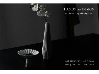 "g GIFT AND LIFESTYLE (六本木ヒルズ)にて""Hands on Design "" POP UP イベント開催"