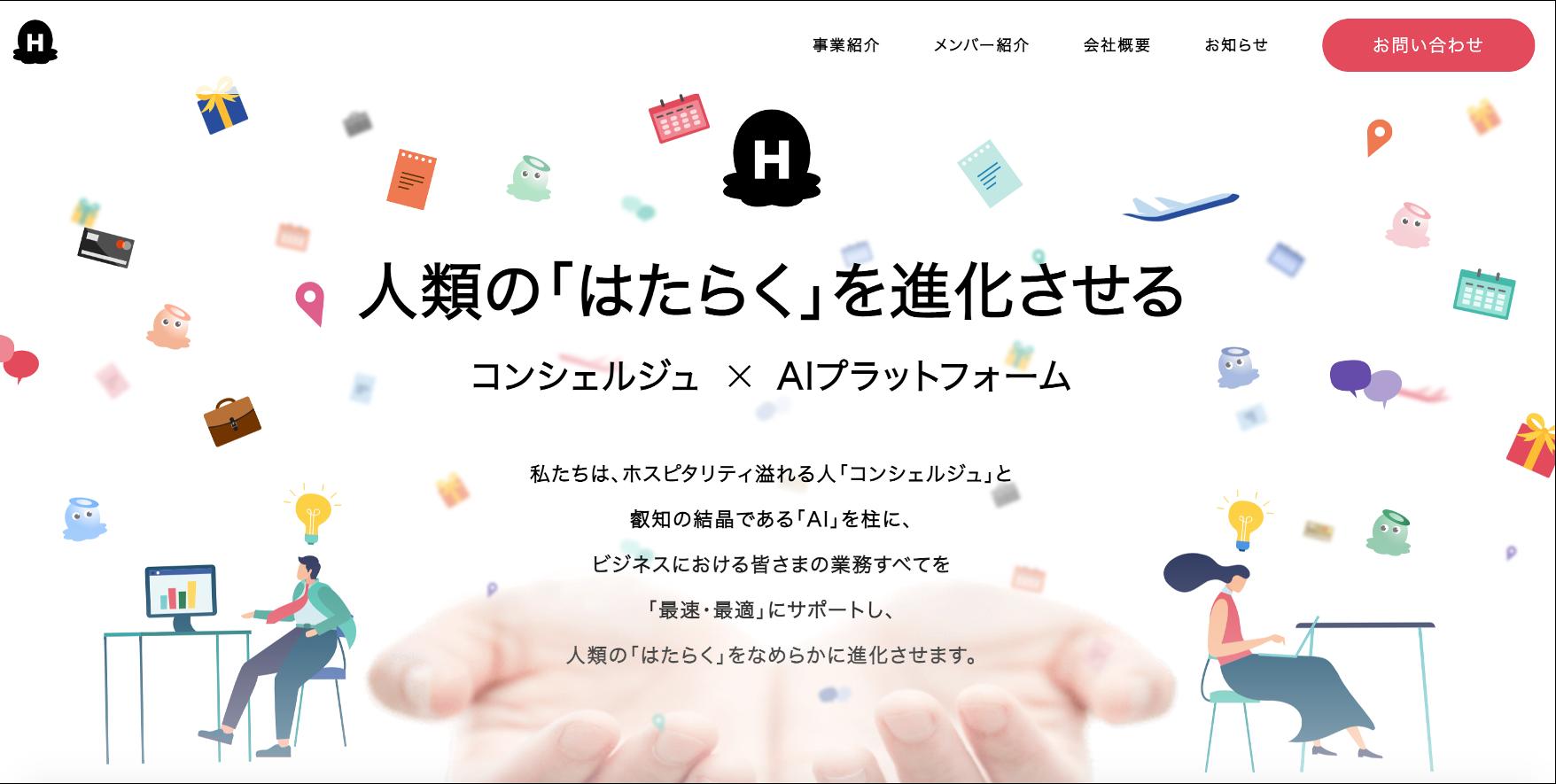 株式会社エイチがコーポレートサイトをオープン!ロゴを刷新!積極採用中!
