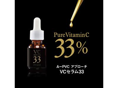 《シリーズ史上最高濃度に到達》ピュアビタミンC33%配合美容液を新発売