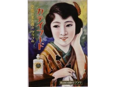 江戸時代、明治・大正時代に流行したヘアスタイルとメークがわかる!「日本髪」を結うデモンストレーションイベント「ビギン・ザ・美人!結髪デモンストレーション&スペシャルトーク」を開催!