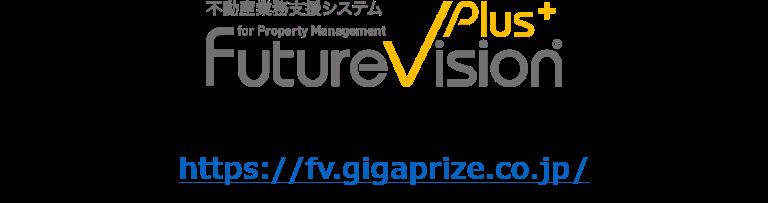 IT導入補助金 2021「IT導入支援事業者」採択及び不動産賃貸管理システム「FutureVisio... 画像