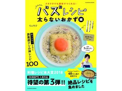 人気料理家リュウジ待望の新刊  テーマは「太らないおかず」!