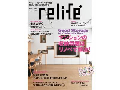 人気インスタグラマー、つむぱぱさんの最新DIY作品をリライフプラス誌上で公開!