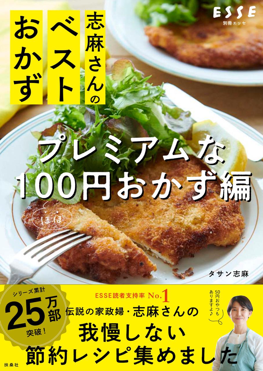 志麻さんのレシピ本最新刊『志麻さんのベストおかず プレミアムなほぼ100円おかず編』が本日発売!