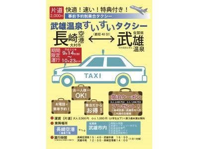 長崎空港から最短40分。すいすいタクシーで武雄温泉へ。