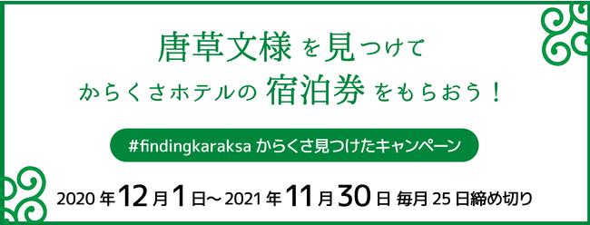 唐草文様を見つけて からくさホテル の宿泊券をもらおう!「#findingkaraksa からくさ見つけたキャンペーン」