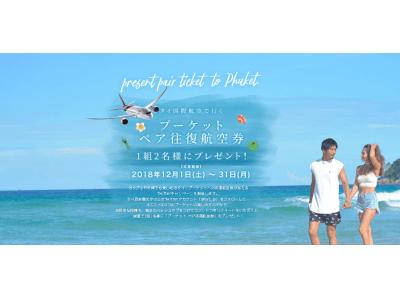 フォロー&リツイートでプーケットへのペア航空券が当たる タイ国政府観光庁公式Twitterキャンペーン「Romance in Thailand - Phuket」