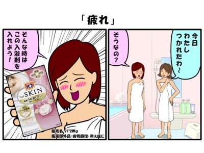 「耐え子の日常」が花王「バブforSKIN」とコラボ!コラボアニメ及び漫画が公開!