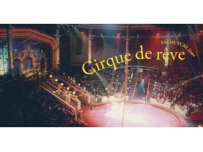酒井佐和子作品展「Cirque de reve:夢のサーカス」開催