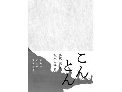 松本大洋3作目の絵本は、夢枕獏とコンビを組んだ、中国神話をもとにした物語。2019年1月下旬発売『こんとん』。