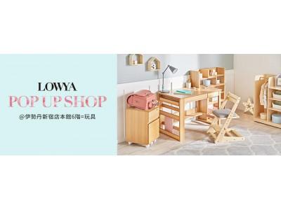 LOWYAポップアップショップ<第3弾>伊勢丹新宿店にて新入生向けショップを期間限定オープン