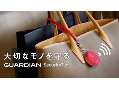 IoTテクノロジー×革小物のコラボレーション【GUARDIAN Security Tag】先行予約開始