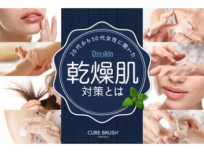 乾燥肌に悩む人におすすめ!20代から50代女性の「私の乾燥肌対策」