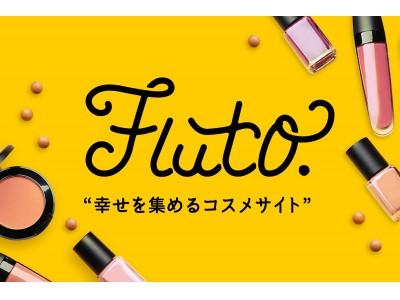今だけ!コスメの情報サイト「fluto」初期費用無料のブランド登録キャンペーン実施!