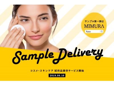 「fluto(フルート)」コスメ試供品提供サービス開始!第一弾は「MIMURA」