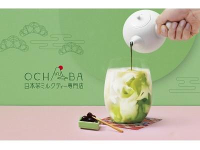 日本初の「日本茶ミルクティー専門店」が新宿に登場!3月22日(金)『OCHABA』1号店オープン決定!伝統だけではつまらない。日本茶の新しい魅力がここにあります!