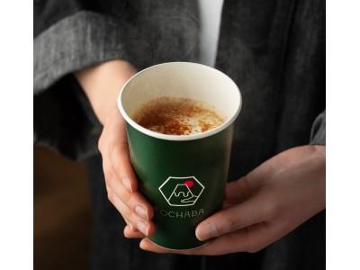 日本茶ミルクティー専門店OCHABA新宿店 12/1より新商品発売!インドのチャイ×日本茶の「日本チャイ」~濃厚でスパイシー新感覚の日本茶のチャイ!