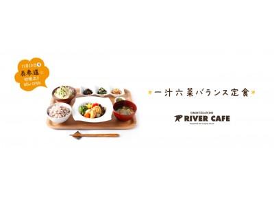 大阪人気グルメが東京進出「一汁六菜バランス定食」を提供するRIVER CAFEが表参道にオープン。オープンコラボの生クリーム専門店ミルクからX'masプレゼントあり!
