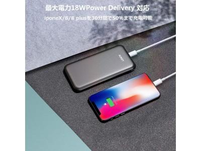 AUKEY大容量10000mAhモバイルバッテリーPB-Y13が半額オフ!18…
