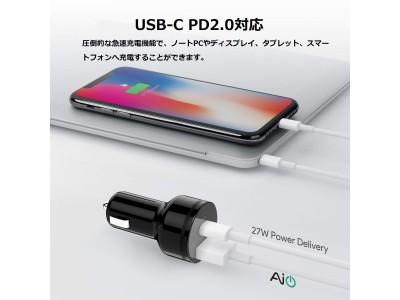 車内でノートパソコンも充電、AUKEY USB PD対応のカーチャージャーCC-Y7が500円OFF♪