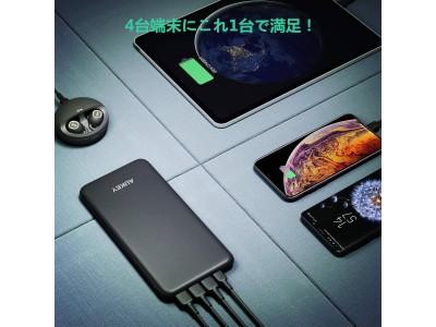 次世代20000mAh大容量モバイルバッテリー「AUKEY PB-Y14」が新発売!スタイリッシュなデザインに究極の薄型設計を実現した上、逃さない圧倒的な配置!