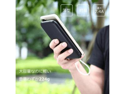 AUKEY 薄さ/軽さを両立した10000mAhモバイルバッテリーPB-N51が37%オフ、持ち運びも使用にもコンパクトで邪魔にならない♪