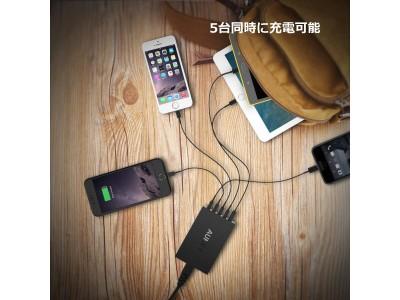 無骨なデザイン、充分な性能を持つAUKEY Quick Charge 3.0搭載の5ポート USB急速充電器PA-T15が30%オフ、コストパフォーマンス抜群!