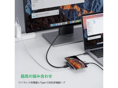 USBハブ機能とワイヤレス充電が1つになった多機能ハブ「AUKEY CB-C70」が34%オフ!4Kディスプレイ出力&100Wの急速充電対応♪